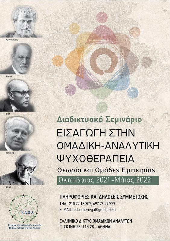 Ετησιο Σεμιναριο Ομαδικης Αναλυτικης Ψυχοθεραπειας ΕΔΟΑ 2021 - 2022